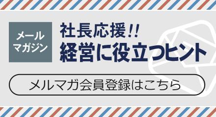 メールマガジン「社長応援!経営に役立つヒント」