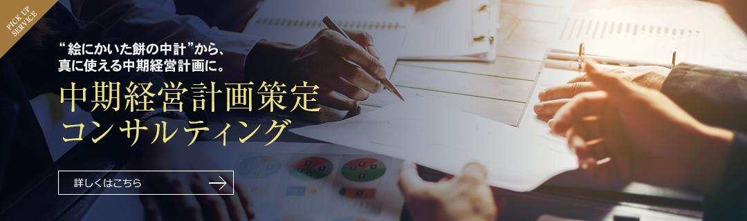 中期経営計画・年度方針策定コンサルティング